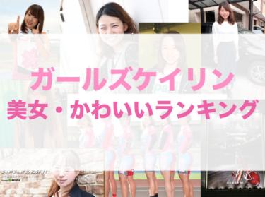 【最新】ガールズケイリン・美女・かわいい競輪選手ランキング