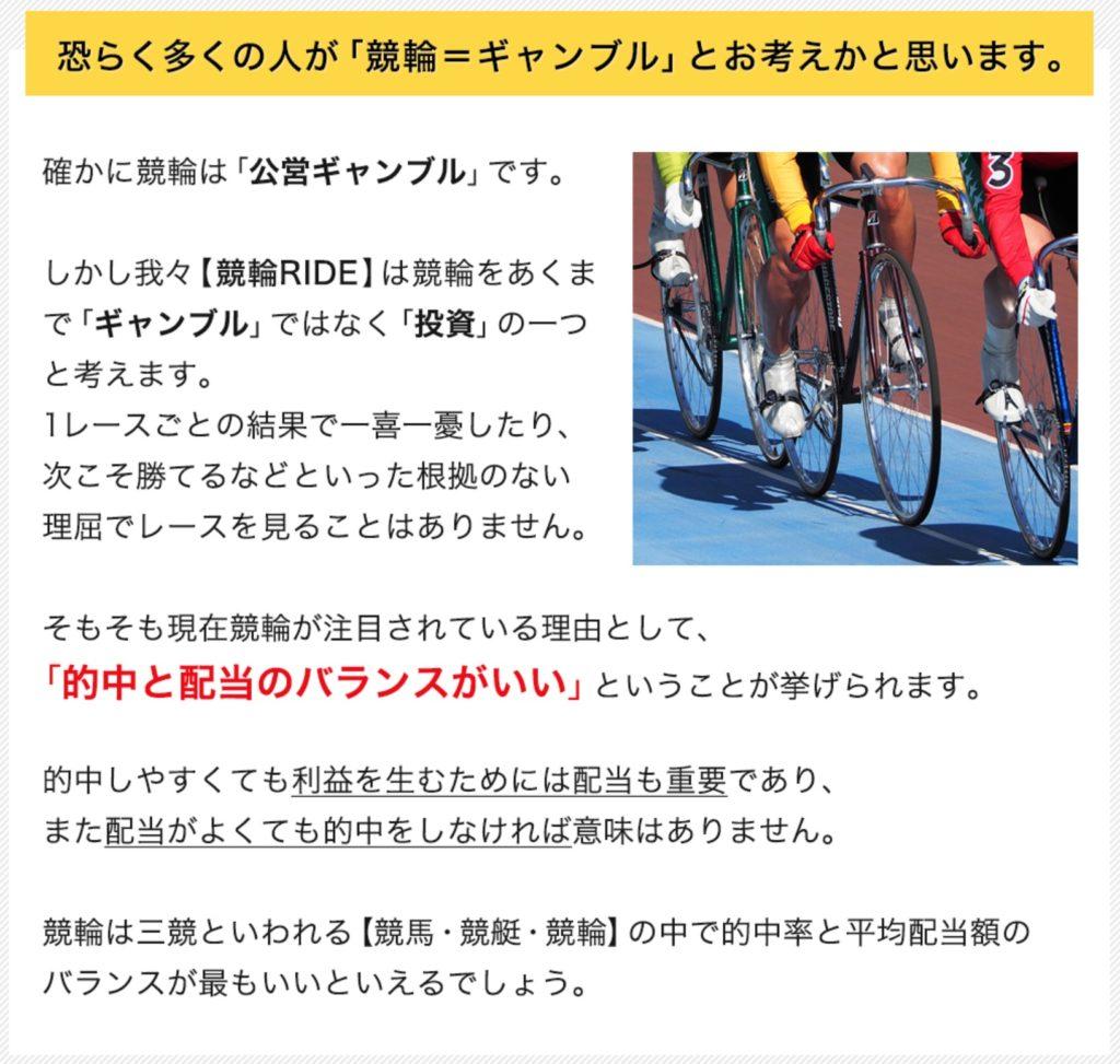 競輪RIDE検証1万円BUNNポイント