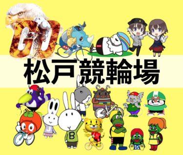 松戸競輪場完全攻略!!勝ち方・バンク・コース・決まり手情報