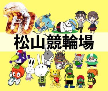 松山競輪場完全攻略!!勝ち方・バンク・コース・決まり手情報
