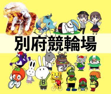 防府競輪場完全攻略!!勝ち方・バンク・コース・決まり手情報