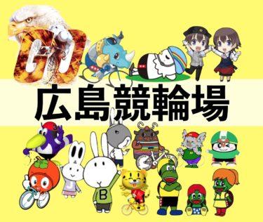 広島競輪場完全攻略!!勝ち方・バンク・コース・決まり手情報
