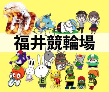 福井競輪場完全攻略!!勝ち方・バンク・コース・決まり手情報