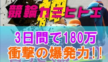 競輪神ヒトエ(競輪カミヒトエ)という競輪予想サイトを優良/悪徳・悪評か徹底検証!口コミ・評価・評判で比べてみた。