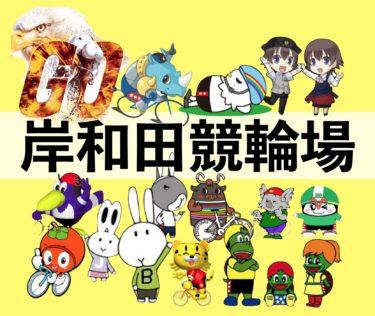 岸和田競輪場完全攻略!!勝ち方・バンク・コース・決まり手情報