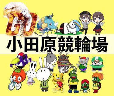 小田原競輪場完全攻略!!勝ち方・バンク・コース・決まり手情報