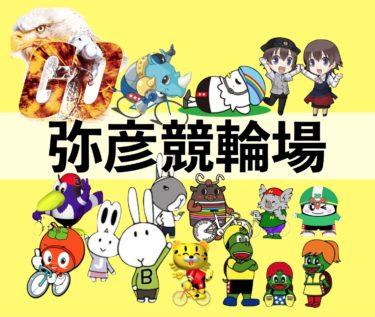 弥彦競輪場完全攻略!!勝ち方・バンク・コース・決まり手情報