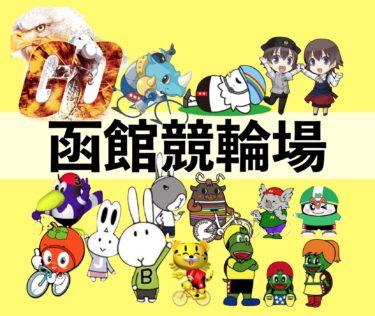 函館競輪場完全攻略!!勝ち方・バンク・コース・決まり手情報