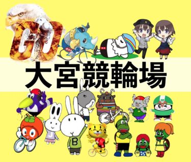 大宮競輪場完全攻略!!勝ち方・バンク・コース・決まり手情報