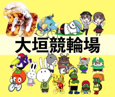 大垣競輪場完全攻略!!勝ち方・バンク・コース・決まり手情報
