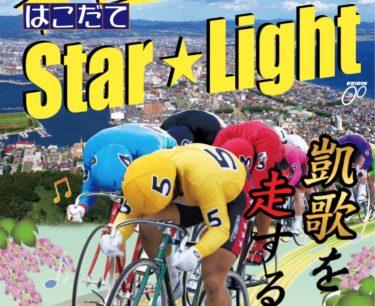 函館競輪開設69周年記念GⅢ「五稜郭杯争奪戦」展望