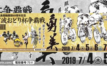 開設69周年記念「G3・阿波おどり杯争覇戦」が開幕!!