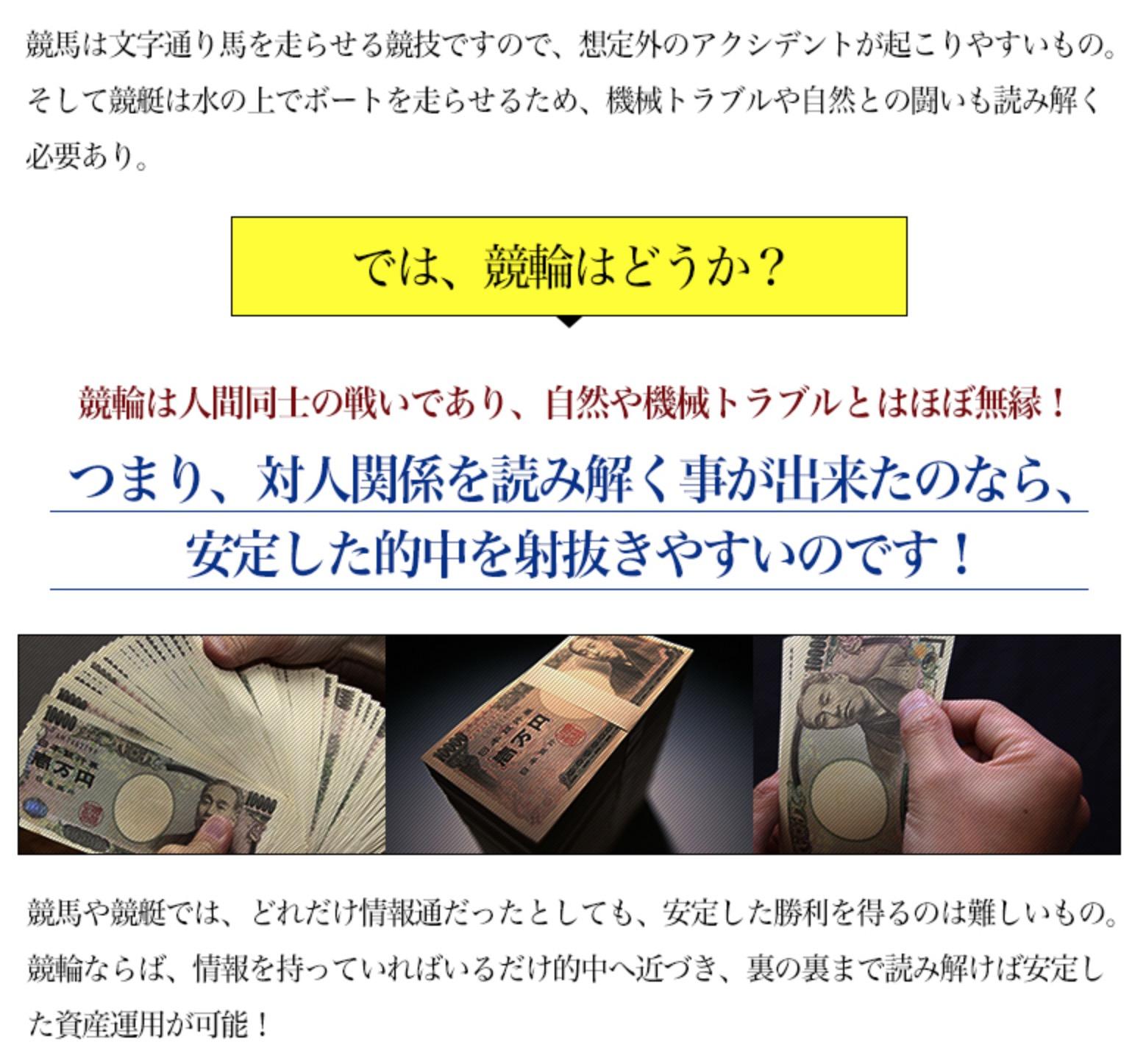 競輪投資BANKtop・悪徳サイト・詐欺・BANK・検証