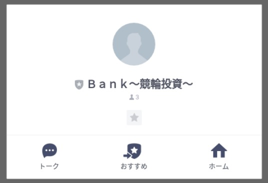 LINE@競輪投資BANKプラン画像嘘・悪徳サイト・詐欺・BANK・検証