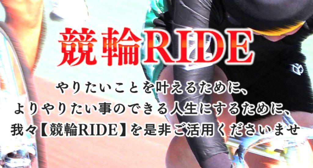 競輪RIDE検証的中実績トップ