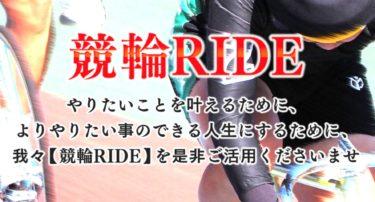 【競輪RIDE(競輪ライド)】という競輪予想サイトを優良/悪徳・悪評か徹底検証!口コミ・評価・評判で比べてみた。