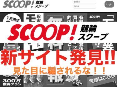 競輪スクープ(競輪SCOOP)という競輪予想サイトを優良/悪徳・悪評か徹底検証!口コミ・評価・評判で比べてみた。