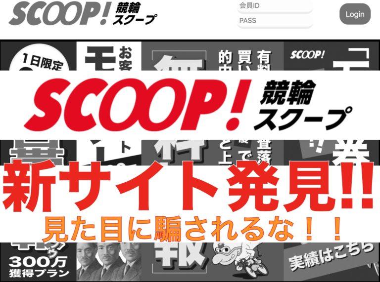 競輪SCOOP