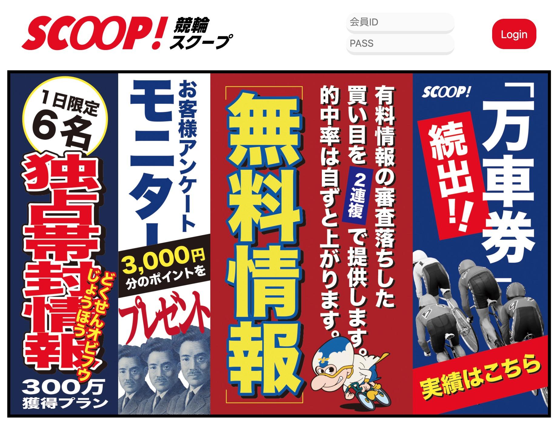 競輪スコープ競輪SCOOP詐欺当たる検証買い目実績