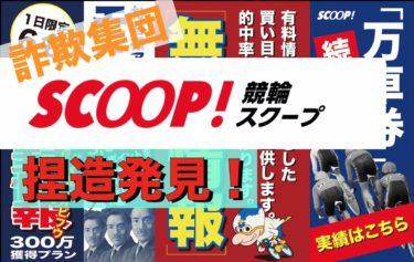 【競輪スクープ(競輪SCOOP)】という競輪予想サイトを優良/悪徳・悪評か徹底検証!口コミ・評価・評判で比べてみた。