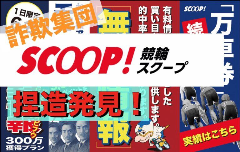 競輪予想結果の基本除法サイト競輪SCOOP検証