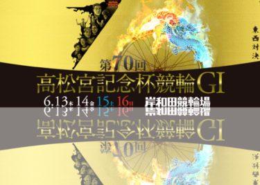 【G1攻略】高松宮記念杯競輪:レース展望,注目選手攻略