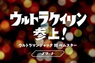 『競輪クイズ』ウルトラケイリン:岸和田競輪場編