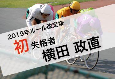 【競輪結果】2019年初の失格者の横田 政直。新ルール改正に足を取られたか、、、
