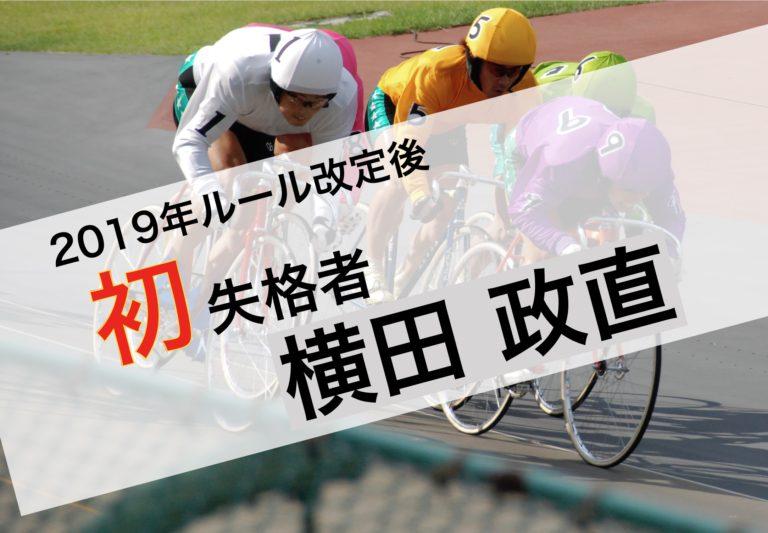 横田政直落車新ルール競輪速報