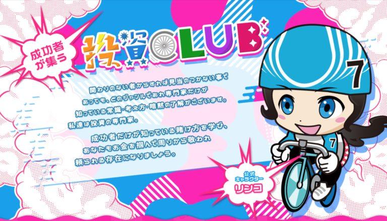競輪CLUB競輪クラブ的中実績トップ画像