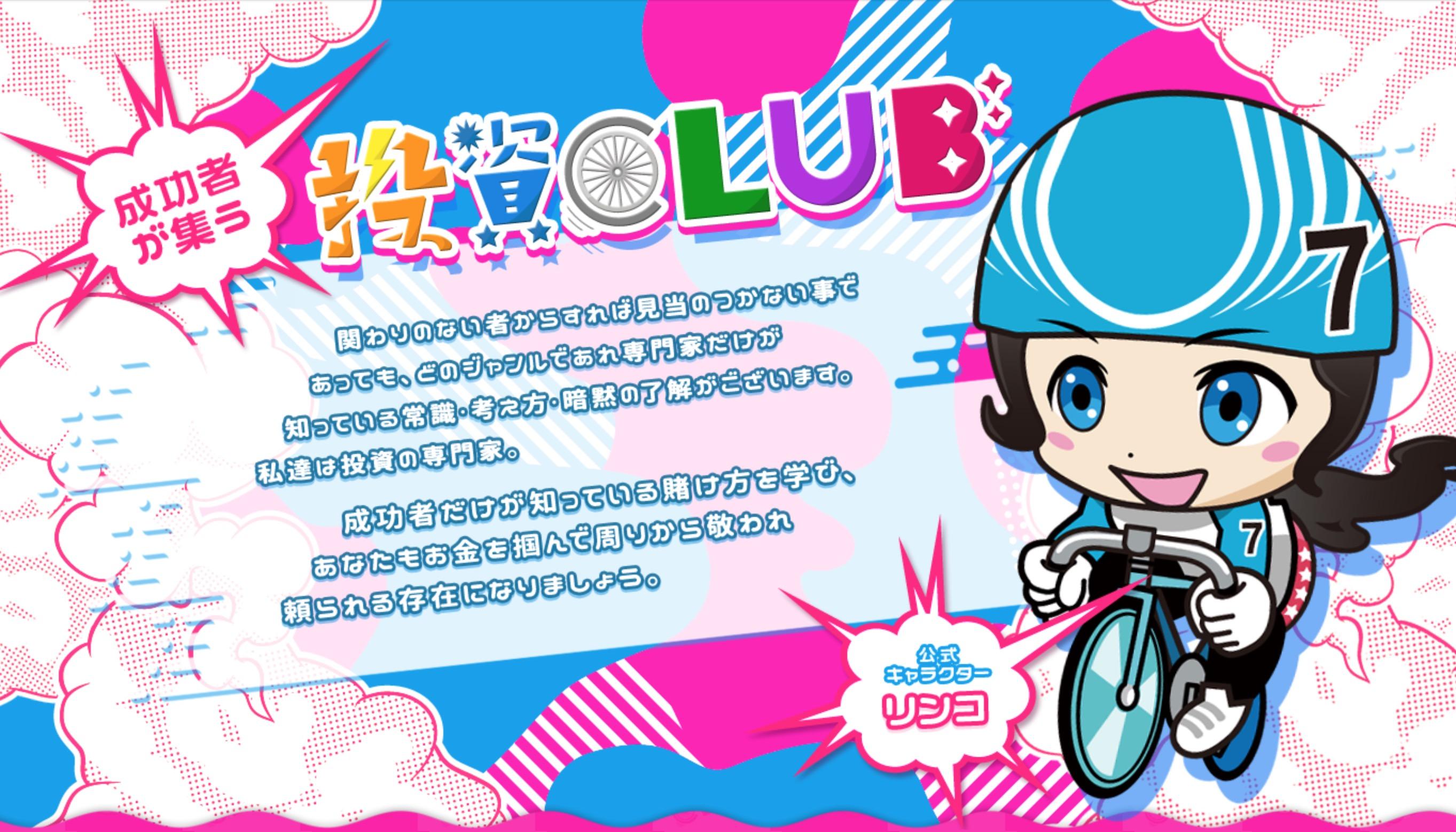 競輪CLUB競輪クラブ的中実績トップ画像1