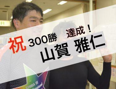 【競輪】山賀雅仁300勝!外国勢撃破へ再び目標絶好調である。