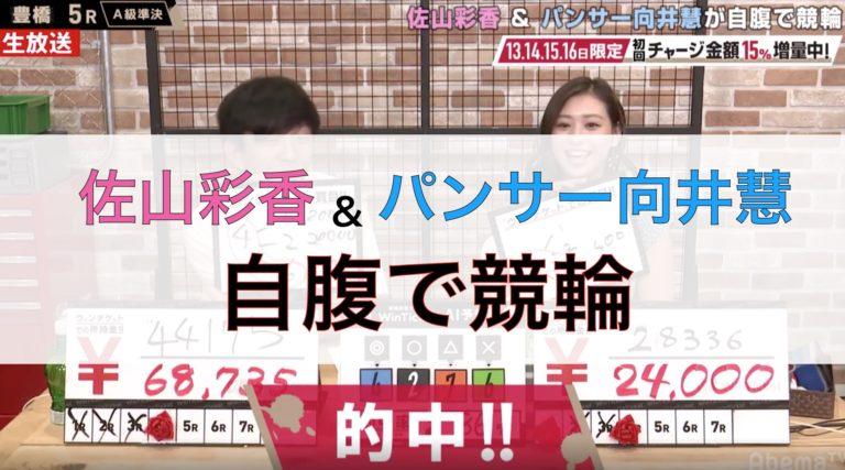 競輪AbemaTVパンサー向井