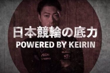 【競輪動画】日本競輪の底力!2020夏へ勝ち上がれ!新田祐大、脇本雄太らトラックナショナル短距離選手陣のオリンピックにかける想い
