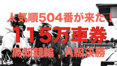 競輪504番人気が高知競輪で来た!A級決勝115万車券 !!