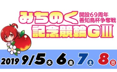 【青森競輪予想】9/6G3みちのく記念善知鳥杯争奪戦:2日目