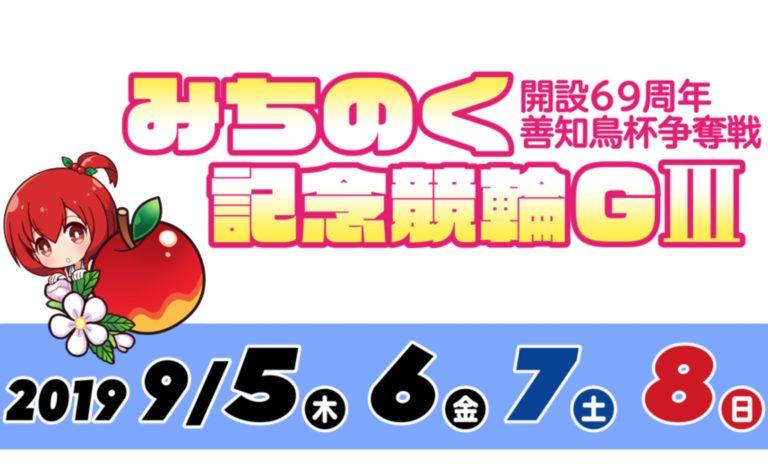 青森競輪開設69周年記念前検日情報トップ選手競輪可愛いバンク
