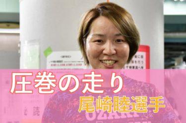 尾崎睦選手の圧巻の走りに注目!平塚系競輪:湘南しらす丸八丸杯
