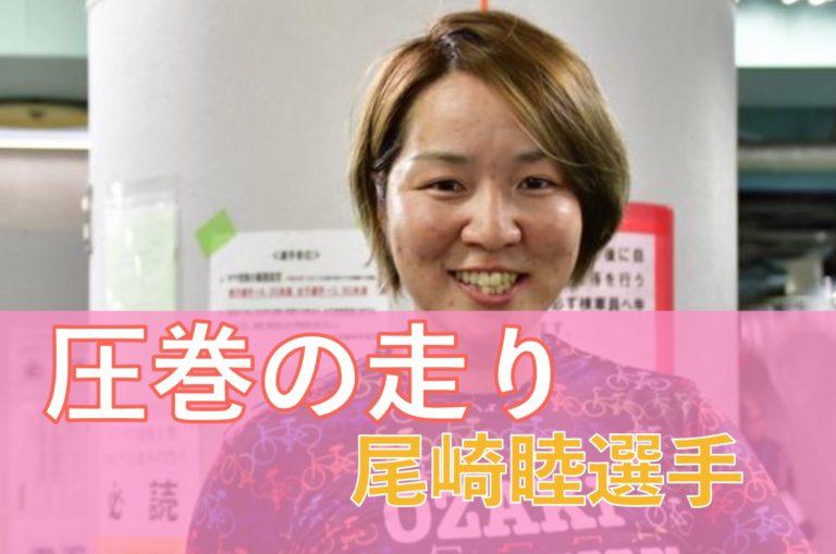 尾崎睦平塚競輪かわいい競輪プレス34