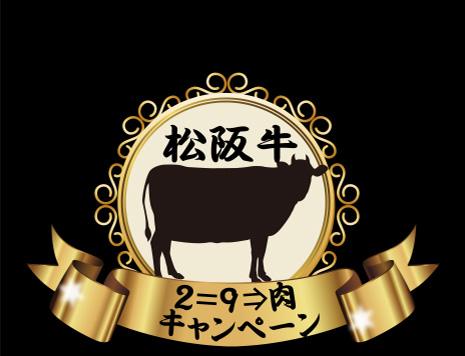 松坂競輪2=9松坂牛