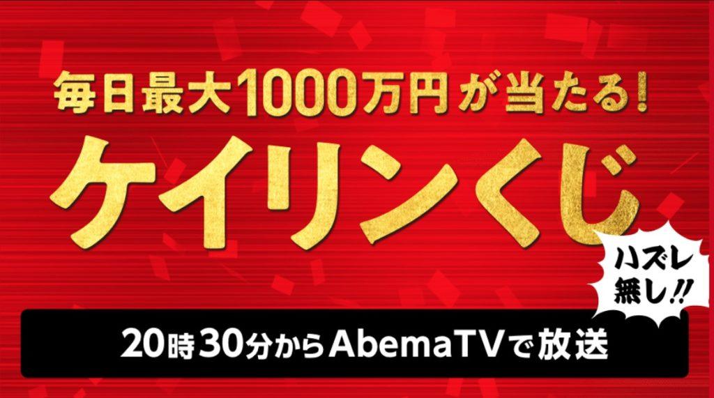 1000万競輪ウィンチケット競輪プレス1AbemaTVアベマ1