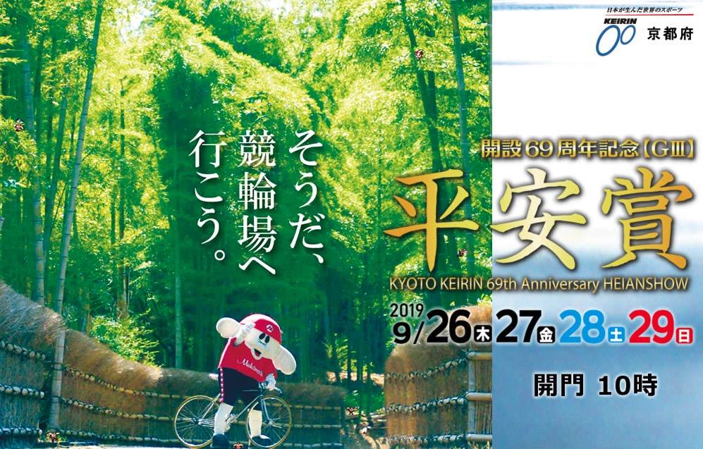 京都向日町競輪平安賞2019展望情報基本情報1