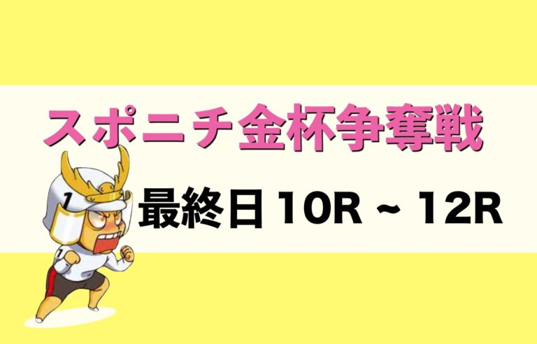 【防府競輪予想】F1スポニチ金杯争奪戦 最終日10R,11R,12R4