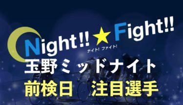 玉野競輪前検日F2ミッドナイト競輪9月11日~13日