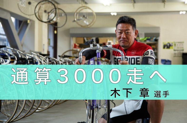 宇都宮競輪木下章通算3000走競輪プレス競輪勝ち方稼ぎ方