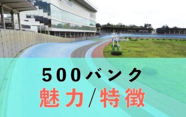 [復刻]500バンク競輪で勝つための知識