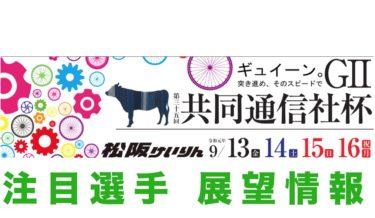 【松坂競輪】G2共同通信社杯:予想/展望/基本情報2019年9月13日〜16日