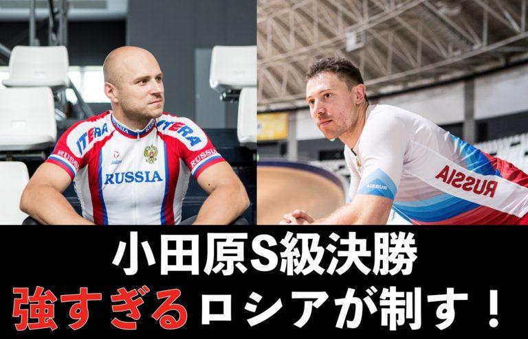 小田原競輪S級決勝ドミトリエフパーキンス決勝競輪プレス