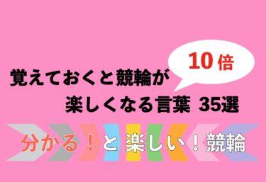 【競輪基本情報】競輪用語35選-覚えておきたいよく使われる言葉!