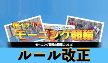 モーニング競輪第1レース8:30〜【広島競輪】特別昇班狙うルーキー2人
